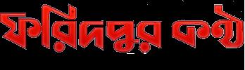 dailyfaridpurkantho.com